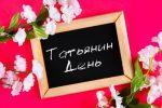 Приметы и суеверия на Татьянин День