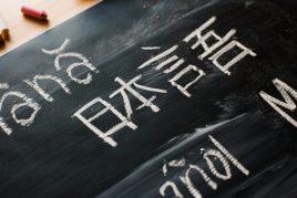 Применение японских иероглифов и их значения на русском языке